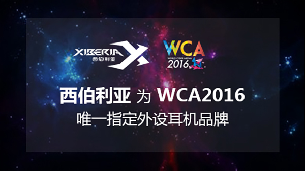 Opening the era of e-sports, Xiberia and WCA2016 reach a strategic cooperation